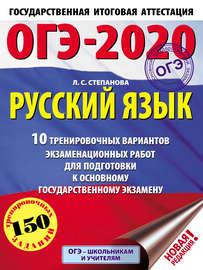 ОГЭ-2020. Русский язык. 10 тренировочных вариантов экзаменационных работ для подготовки к основному государственному экзамену