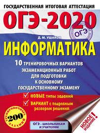 ОГЭ-2020. Информатика. 10 тренировочных вариантов экзаменационных работ для подготовки к основному государственному экзамену