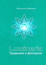 Lumineria. Традиция и Доктрина