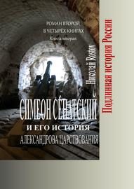 Симеон Сенатский и его история Александрова царствования. Роман второй в четырёх книгах. Книга вторая