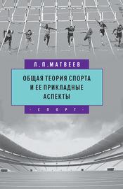 Общая теория спорта и ее прикладные аспекты