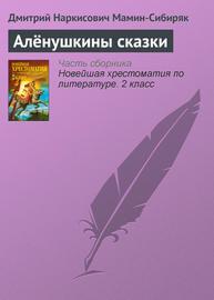 Книга Алёнушкины сказки