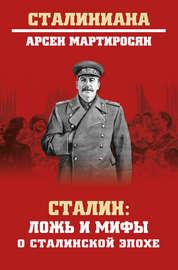 Сталин. Ложь и мифы о сталинской эпохе
