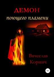 Демон поющего пламени