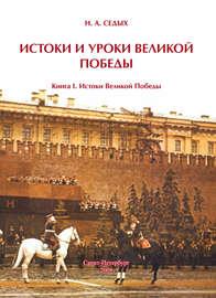 Истоки и уроки Великой Победы. Книга I. Истоки Великой Победы
