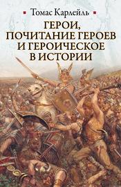 Книга Герои, почитание героев и героическое в истории