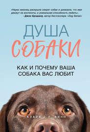 Душа собаки. Как и почему ваша собака вас любит