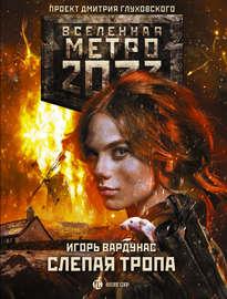Книга Метро 2033: Слепая тропа