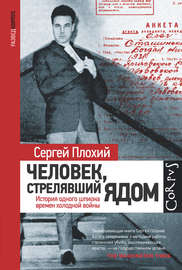 Книга Человек, стрелявший ядом. История одного шпиона времен холодной войны