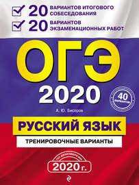 ОГЭ 2020. Русский язык. 20 вариантов итогового собеседования + 20 вариантов экзаменационных работ