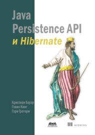 Java Persistence API и Hibernate