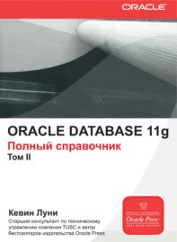 Oracle Database 11g. Полный справочник. Том 2