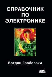 Cправочник по электронике