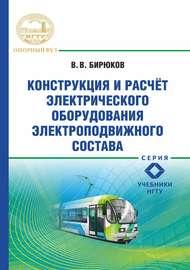 Конструкция и расчет электрического оборудования электроподвижного состава