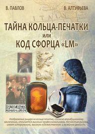 Тайна кольца-печатки, или Код Сфорца «LM»