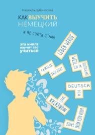 Как выучить немецкий и не сойти с ума