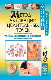 Книга Метод активации целительных точек. Тайна медицины Востока