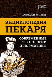 Энциклопедия пекаря. Современные технологии и нормативы