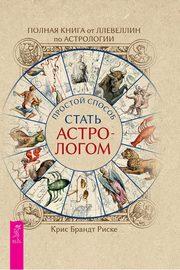 Полная книга от Ллевеллин по астрологии: простой способ стать астрологом