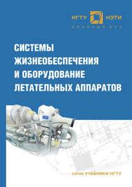 Системы жизнеобеспечения и оборудование летательных аппаратов