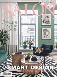 SALON-interior №11/2019