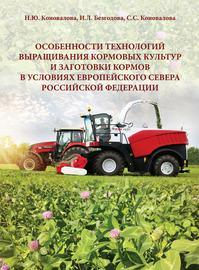 Особенности технологий выращивания кормовых культур и заготовки кормов в условиях Европейского Севера Российской Федерации