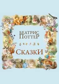 Книга Сказки Беатрис Поттер