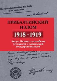 Прибалтийский излом (1918–1919). Август Винниг у колыбели эстонской и латышской государственности