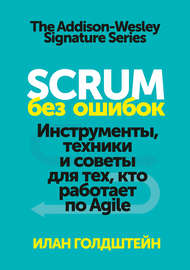 Scrum без ошибок