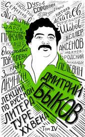 Лекции по русской литературе XX века. Том 4