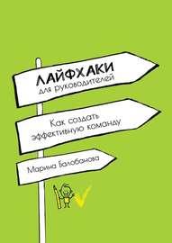 Книга Лайфхаки для руководителей. Как создать эффективную команду