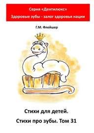 Стихи для детей. Стихи про зубы. Том 31. Серия «Дентилюкс». Здоровые зубы – залог здоровья нации