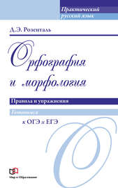 Орфография и морфология. Правила и упражнения