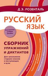 Русский язык. Сборник упражнений и диктантов. Для школьников старших классов и поступающих в вузы