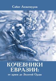 Кочевники Евразии: от ариев до Золотой Орды