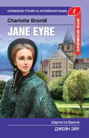 Книга Джейн Эйр / Jane Eyre