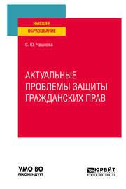 Актуальные проблемы защиты гражданских прав. Учебное пособие для вузов