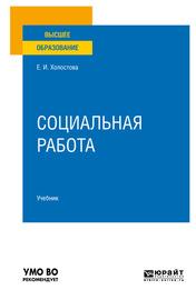 Социальная работа 2-е изд., пер. и доп. Учебник для вузов