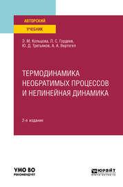 Термодинамика необратимых процессов и нелинейная динамика 2-е изд., пер. и доп. Учебное пособие для вузов