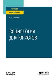 Социология для юристов. Учебное пособие для вузов