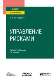 Управление рисками 2-е изд. Учебник и практикум для вузов