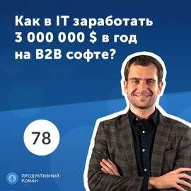 Владимир Курило, CleverStaff. SaaS для рекрутинга. Как в IT заработать 3 000 000 $ в год на B2B софте?