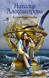 Книга Астролябия судьбы