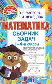 Математика. Сборник задач. 1-4 классы