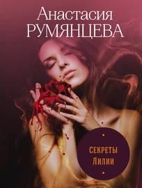 Книга Секреты Лилии