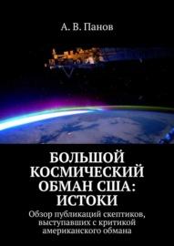 Большой космический обман США: истоки. Обзор публикаций скептиков, выступавших с критикой американского обмана