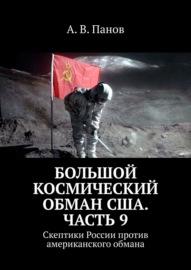 Большой космический обман США. Часть 9. Скептики России против американского обмана