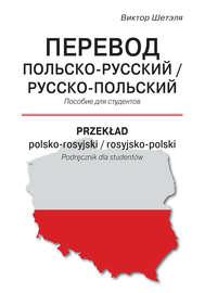 Перевод польско-русский / русско-польский = Przekład polsko-rosyjski / rosyjsko-polski