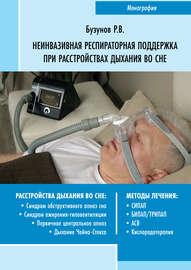 Неинвазивная респираторная поддержка при расстройствах дыхания во сне
