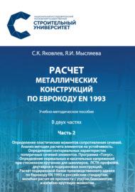 Расчет металлических конструкций по Еврокоду ЕN 1993. Часть 2. Определение пластических моментов сопротивления сечений. Анализ методик расчета элементов на устойчивость. Определение секториальных характеристик поперечных сечений элементов. Программа «Тону